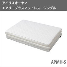 Iris Oyama Airy Plus Mattress Single APMH-S ■ Iris Oyama Mattress Single mattress High repulsion