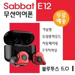 魔宴E12真无线Sabbat蓝牙耳机HIFI音质迷你超小