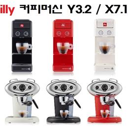 ★쿠폰가 Y3.2 $90 / X7.1 $167★ 일리 illy 커피머신 프란시스 / Y3.2 / X7.1 / 캡슐 머신 / 시음캡슐 포함 / 관부가세 포함 / 독일 무료 직배송