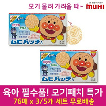 [Mosquito in autumn] Anpanman Patch patch mosquito patch 76 pieces - 3 pieces / set of 5