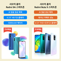 ★Free Shipping★ Xiaomi Redmi Redmi 9A Smartphone Cell Phone Unopened Global Version/ Hongmi Redmi Note 9 Smartphone Unopened Global Version (No NFC)