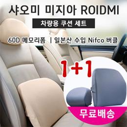 샤오미 미지아 ROIDMI 차량용 쿠션 세트 / 60D 메모리폼 / 허리쿠션 / 목베개 / MIJIA / 샤오미 / 일본산 수입 Nifco 버클 / 히든식 지퍼