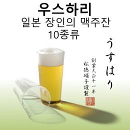 [우스하리] 송덕유리 유리잔/맥주잔 시리즈 / 10가지 종류 / 전구유리 장인