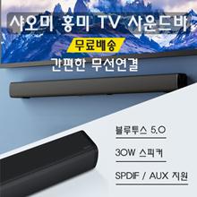 xiaomi TV sound bar