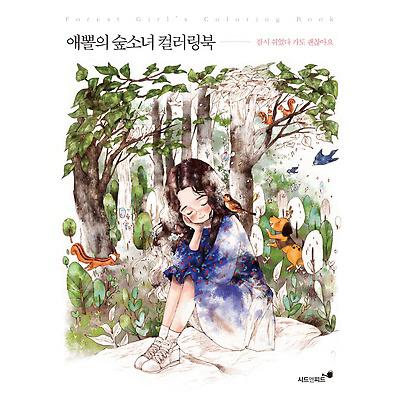 Korean Book Aeppols Forest Girl Coloring BOOK743
