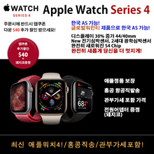 Apple Watch Series 4 / Apple Watch 4 / ★ Includes VAT ★ / Direct from HK / 4-Days Delivery