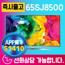 ★ ★ Instant delivery ★★ App special price $ 1410 ★ TV bestseller 65SJ8500 ★ Includes postage tax ★ Free stand installation ★ LG UHD TV.65 inch ★ Daily specials ★ Instant delivery ★