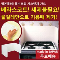 [gas stove guard] Verasukotto gas stove guard / Made in Japan / Genuine Japan / Gas stove