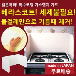벨카 베라스코트 가스렌지가드 / 무료배송 / 일본정품 / 가스렌지가드 /  주방 기름때 차단 / 물세척으로 간단하게
