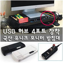 Unique monitor stand USB 4 port / desk organizer / turtle neck prevention / lowest price in domestic / ships same day / 2019