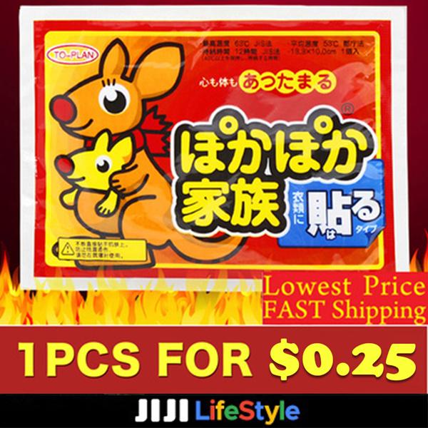 [Winter Heat Pad] Heat Pad heat pack1 bundle=10 pieces / Sole heat pad 1 bundle = 10 pcs Deals for only S$2.15 instead of S$2.15