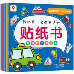 Reusable Learning Sticker Book Series|启蒙认知贴纸书*Simplified Chinese*age 2-5 years (Set of 8 books)