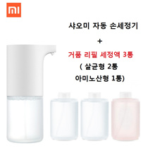 Xiaomi Hand Washer 2nd Generation + 3 Refill Cleaning Liquids