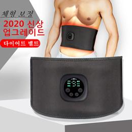 EMS健腹仪塑形