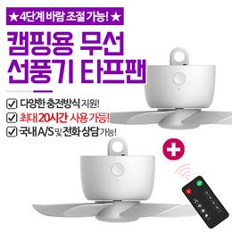 캠핑용 무선 선풍기 타프팬 8000mah 리모컨 1+1 / 타이머 설정 가능! / 4단조절 ! / 관부가세 포함가 / 무료배송