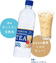 Suntory premium morning Milk Tea flav 550ml - READY STOCK