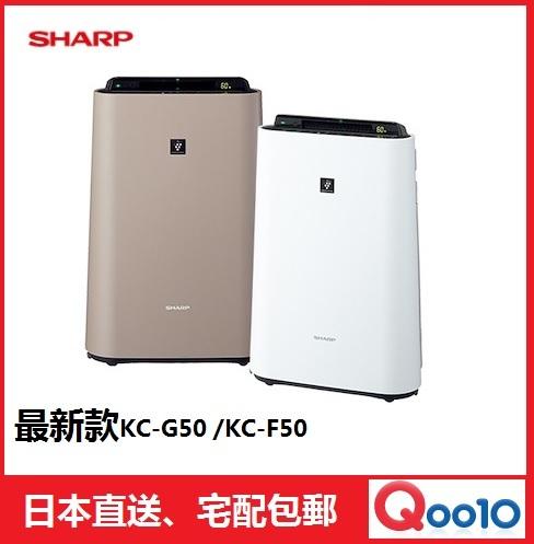 【日本直送宅配包郵】 SHARP 最新款KC-F50 / KC-G50 加濕空氣清淨機  / 後續版/夏普加濕空氣清淨器 抗菌 過敏 塵蹣(12坪/白色/灰色2色可選)