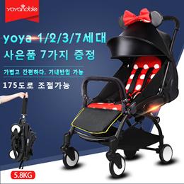 Yoya 기내용 유모차 7세대 / 정품보장 무료배송
