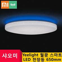 Xiaomi Mijia Yeelight Ceiling Lamp Starry Sky Version