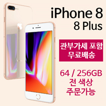 iPhone 8 / Unlocked Phone / Voucher Included VAT / Free Shipping / APPLE iPhone 8 / Genuine Japanes