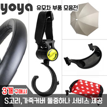BABYYOYA stroller / Yoya stroller parts / Yoya stroller common / BABY YOYA / free shipping when you buy three and YOYA parts S ring / handle cover one of the service!