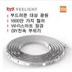 【XIAOMI】Yeelight彩光灯带 led七彩变色遥控柔性彩色软灯条 小米智能灯带