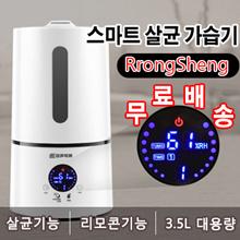 RrongSheng smart sterilization humidifier / free shipping / ion sterilization function / 3.5L large capacity / smart function