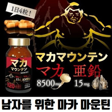 Japan Maka Mountain 120 tablets / 30 days / Health supplements