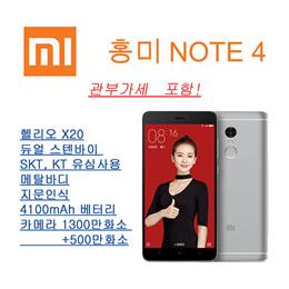 샤오미 홍미 노트4 / Xiaomi Redmi Note 4 / 최신출시 / xiaomi / 메탈폰 / MIUI8 OS지원 / 2GB3GB RAM /  5.5인치 FHD 디스플레이 / 16GB64GB 내장 메모리 / 카메라(전면 1300만 후면 500만) / 관부가세포함