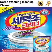 ★ Best Seller ★ Korea Washing Machine Cleaner ★ ADVANCE WASHING MACHINE TUB CLEANSER