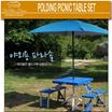 FREE SHIPPING JAWA BALI / ONE DAY PRICE [ NEW PRODUCT] MEJA PAYUNG PIKNIK LIPAT