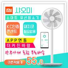 [Lowest price $ 55 KC certified outlet] Xiaomi Smart wired fan / Brushless DC motor / APP can be linked / Natural wind fan / Rechargeable fan / Xiaomi fan / Stand fan /