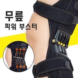 1对关节支撑膝垫/透气防滑提升疼痛缓解/膝关节力弹簧膝盖助推器