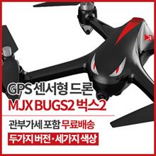 MJX BUGS2 B2 / B2C B2W GPS DRONE