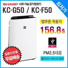 ★ KC-F50 / KC-G50 White Humidifier Air Purifier / Free Shipping / Includes VAT / KC-F50-W Gray Sharp Humid Air Purifier