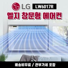 쿠폰적용가능 LG LW6017R 창문형 에어컨 6000BTU 모든비용포함 무료배송
