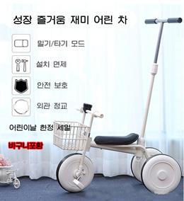 {muji}어린이날 추천 선물/어린이 세발자전거 삼륜차 트라이크 5 걸러(바구니포함)