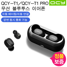★ Authenticity Guaranteed ★ QCY-T1 TWS Wireless Earphone 5.0 Bluetooth