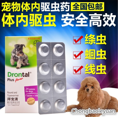 Bayer Drontal Plus pet dog anthelmintic febantel worship compound tablets  of single grain price