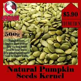 Natural Pumpkin Seeds Kernel (raw) ! 500g For Only $5.90 !