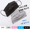 스모그 전용 마스크/EPSHOME 미세먼지 차단 / PM 2.5 마스크 / 미국 일본 수출 품질 / 100장 세트 / 핑크 블루 화이트 그레이 블랙