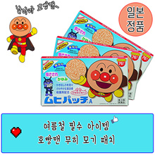Anpanman mosquito patch / 38/76 sheets / patch patch / summer essential items / itching prevention