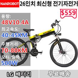 NANROBOT  26인치 전기자전거 / 무료 배송 / 배터리 LG (M26) 48V 10..4Ah / 최대주행거리 70-80KM / 시마노 21단변속/ 모터 500W