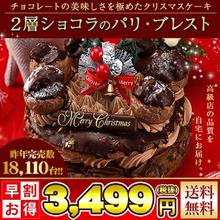 ★早割!クリスマスケーキ 2017 送料無料 チョコレートケーキ 禁断のクリスマスケーキプレミアム チョコパリブレスト5号サイズ ギフト プレゼント 早割 早期割引 予約