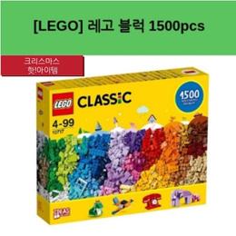 ★★★쿠폰가 61불★★★[LEGO] 레고 클래식 브릭브릭브릭 10717