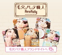 Sana Pore Putty Number 1 in Japan ★ Base make up ★ BB powder ★ BB cream ★ Face Powder ★ Concealer ★ Made in Japan ★ Cheapest on Qoo10 and fast delivery