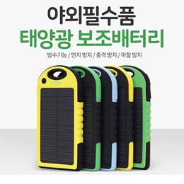 태양광 충전 보조 배터리(방수기능) 출퇴근 시 가방에 걸어만 두어도 충전완료!