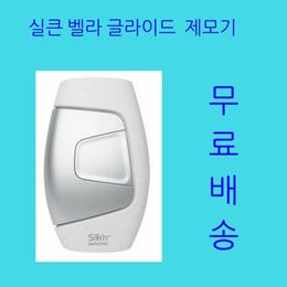 ★ 실큰 벨라 글라이드 가정용 제모기★ 무료배송
