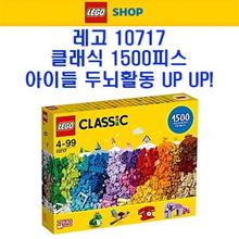 lego 10717 classic 1500 pcs