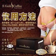 S Gold Slimming Coffee 黄金燃脂瘦身咖啡